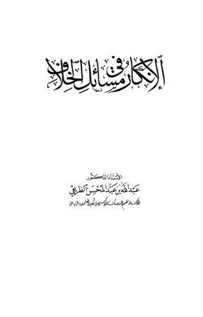 تحميل كتاب الإنكار في مسائل الخلاف تأليف عبد الله بن عبد المحسن الطريقي pdf مجاناً | المكتبة الإسلامية | موقع بوكس ستريم