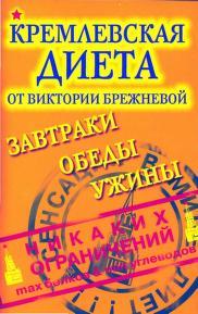 Cover of: Kremlevskaya dieta. Zavtraki. Obedy. Uzhiny by V. Brezhneva
